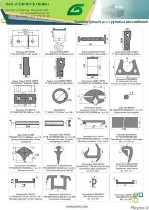 Component parts for automotive industry