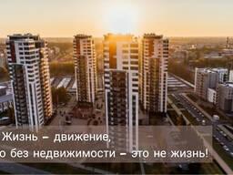 Продажа / Аренда недвижимости