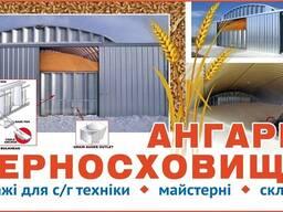 Зернохранилища, зерносклады, амбары из оцинкованной стали